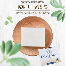 乡间生活 COUNTRY LIFE澳洲进口羊奶皂手工皂 100g*3块(送爱奇艺季卡会员)