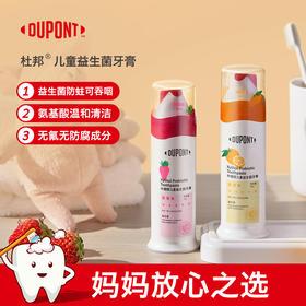 【为思礼】【买一送一 限时抢】杜邦dupont 木糖醇儿童益生菌牙膏 健康防蛀,甄选益生菌成分,呵护宝宝口腔环境