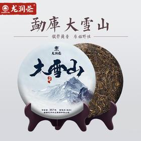 龙润普洱茶大雪山生茶饼2019新茶生普茶叶云南勐库大雪山春茶357g