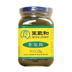 王致和 韭花酱320g 韭菜花酱火锅蘸料涮羊肉调料调味品-866008