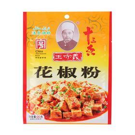 王守义十三香花椒粉20g 纯正 火锅底料 炖卤烧烤调馅香料-865658