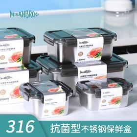 【夏季必备 保鲜净味】 MISANBROO 316不锈钢保鲜盒 多种容量选择 易清洗无残留 安全使用于烤箱蒸箱洗碗机电磁炉