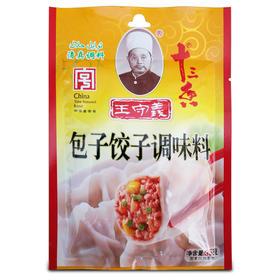 王守义十三香包子饺子料35g袋 馄饨丸子馄饨用清真调料五香粉调味料-865656