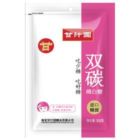 甘汁园双碳绵白糖 碳化糖细砂糖烘培原料家用调味品 绵白糖 400g-865556