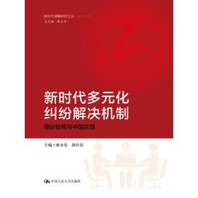 新时代多元化纠纷解决机制:理论检视与中国实践(新时代调解研究文丛(理论系列))