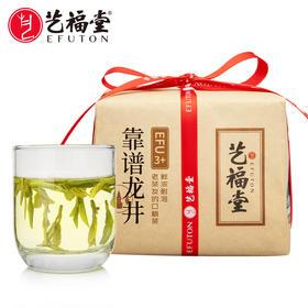 【买2送水晶杯】艺福堂 春茶预售 雨前三级龙井茶  靠谱茶EFU3+ 2020新茶  250g/包