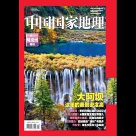《中国国家地理》阿坝州 特刊