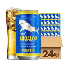8度米伽罗精酿啤酒【需冰镇请备注】