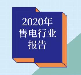 2020年售电行业报告(2020年1-12月刊)