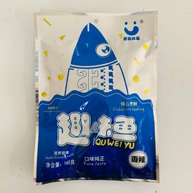 【安全配送】滋味鱼/趣味鱼165g/大袋丨原味、麻辣、香卤、香辣随机发货一袋