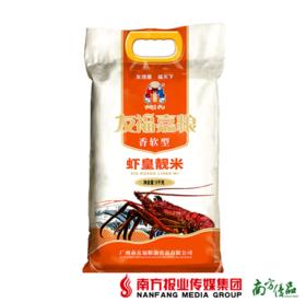 【珠三角包邮】友福嘉粮 虾皇靓米 5kg/袋   2袋/份