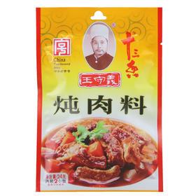 王守义十三香调味料 炖肉料24g 家庭卤味煮肉料包清真香料-865657