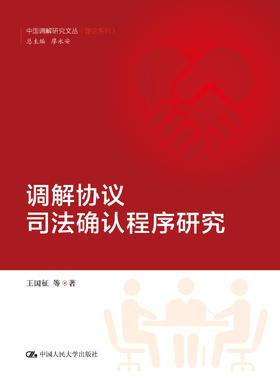 调解协议司法确认程序研究(中国调解研究文丛(理论系列))