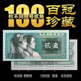 """第四套80版""""贰角""""珍藏册,100个地区100个冠号,全新品相!"""