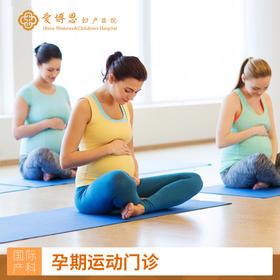 孕期运动门诊,3人团购仅需9.9元(含挂号费、诊查费)