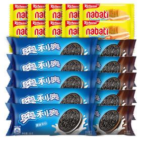 奥利奥夹心饼干58g(原味*5、巧克力*5)+丽芝士奶酪威化58g*10袋组合(合计1160g)