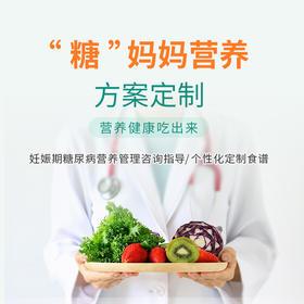 """""""糖""""妈妈营养方案定制-远东龙岗妇产医院-产科"""