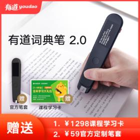 【有道商城】网易有道词典笔2.0