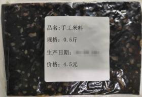 手工米料0.5斤装