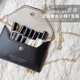 法国宣香SCENT CHANT法式精巧小样香水包