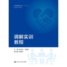 调解实训教程(中国调解研究文丛(实务系列))