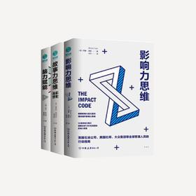 《改变思维格局的三本书》| 名师名人教你突破低效努力,打开人生格局