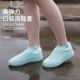【雨天必备】时尚加厚硅胶鞋套防水防滑耐磨底儿童户外雨靴 可洗雪雨天雨鞋套