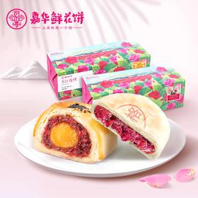 【顺丰包邮】 嘉华鲜花饼 现烤玫瑰蛋黄酥+现烤优格玫瑰饼 零食