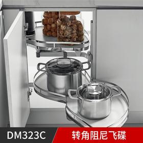 DM323C 转角阻尼飞碟(左/右开门)900-1000mm 铁电镀(联系客服享受专属价格)