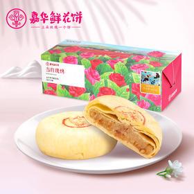 【嘉华鲜花饼】现烤茉莉10枚 云南特产传统零食糕点