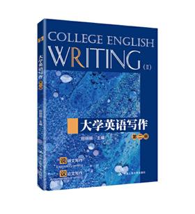 大学英语写作(第二册)