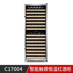 429001 智能触摸恒温红酒柜 黑色 275L(联系客服享受专属价格)