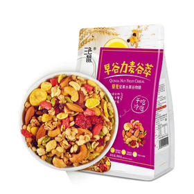 藜麦坚果水果谷物脆营养健康早餐
