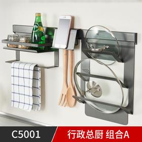 C5001 行政总厨 组合A 乌金 (联系客服享受专属价格)