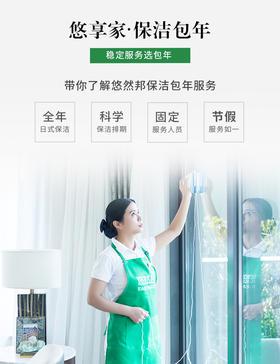 极净亮•日式细致擦窗 一次4小时 | 基础商品