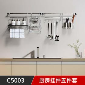 GJ-B 厨房挂件五件套 铁电镀(联系客服享受专属价格)
