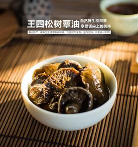 【包邮】艾格推荐 松树蕈油450g  王四酒家食品 常熟特产老字号