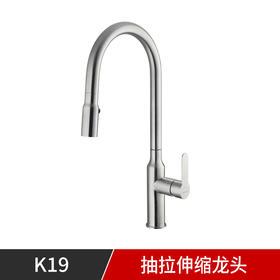 K19 厨房水龙头  伸缩款(304不锈钢)(联系客服享受专属价格)