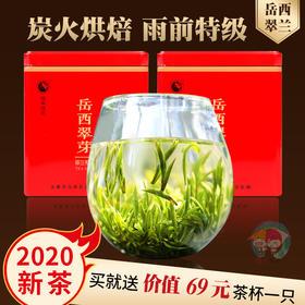 2020年新茶安徽绿茶高山云雾茶特级明前茶叶春茶礼盒岳西翠兰