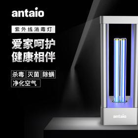 【为思礼】(现货顺丰包邮)Antaio 全屋紫外线消毒灯