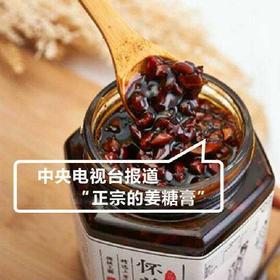 【 买三罐送一罐】河南省非文化物质遗产,博爱怀姜糖膏!