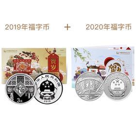 【920套装】2019年-2020年贺岁福字8克银币组合套装