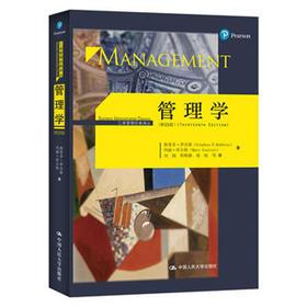 管理学(第13版)(工商管理经典译丛) 斯蒂芬·罗宾斯