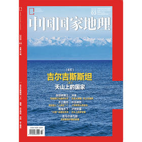 《中国国家地理》202003 吉尔吉斯斯坦 冷古纳托 冲绳