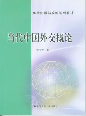当代中国外交概论(21世纪国际政治系列教材)