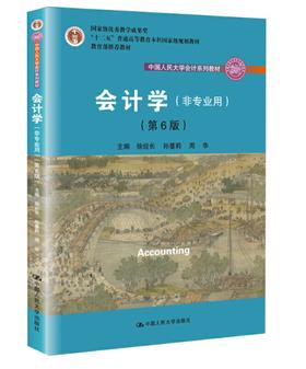 会计学(非专业用)(第6版)