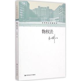 物权法(数字教材版)(王利明法学教科书)