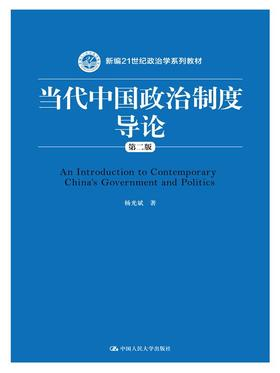 当代中国政治制度导论(第二版)(新编21世纪政治学系列教材)