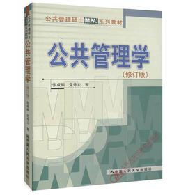 公共管理学(修订版)(公共管理硕士(MPA)系列教材)