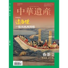 《中华遗产》202003 遣唐使 春茶
